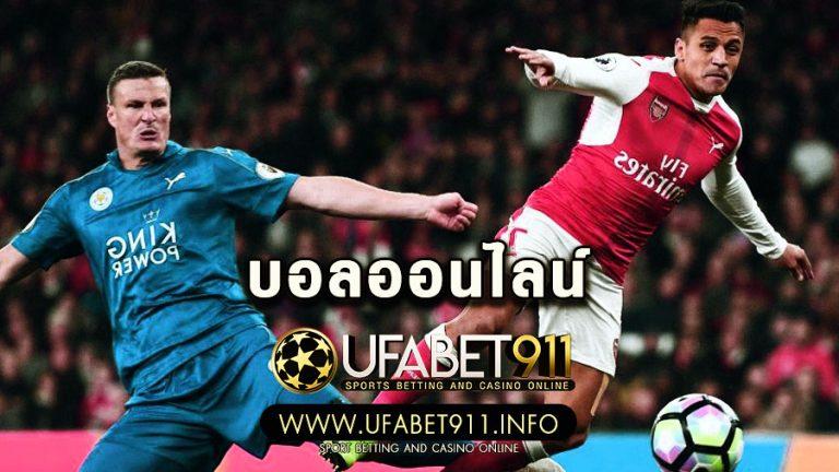 ufabet123 บอลออนไลน์ เว็บแทงบอล ที่ดี่ที่สุด แทงบอลขั้นต่ำ 10 บาท