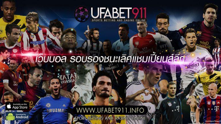 เว็บบอล รอบรองชนะเลิศแชมเปี้ยนส์ลีก ที่ UFABET911